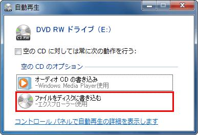 Windows 7自動再生画面