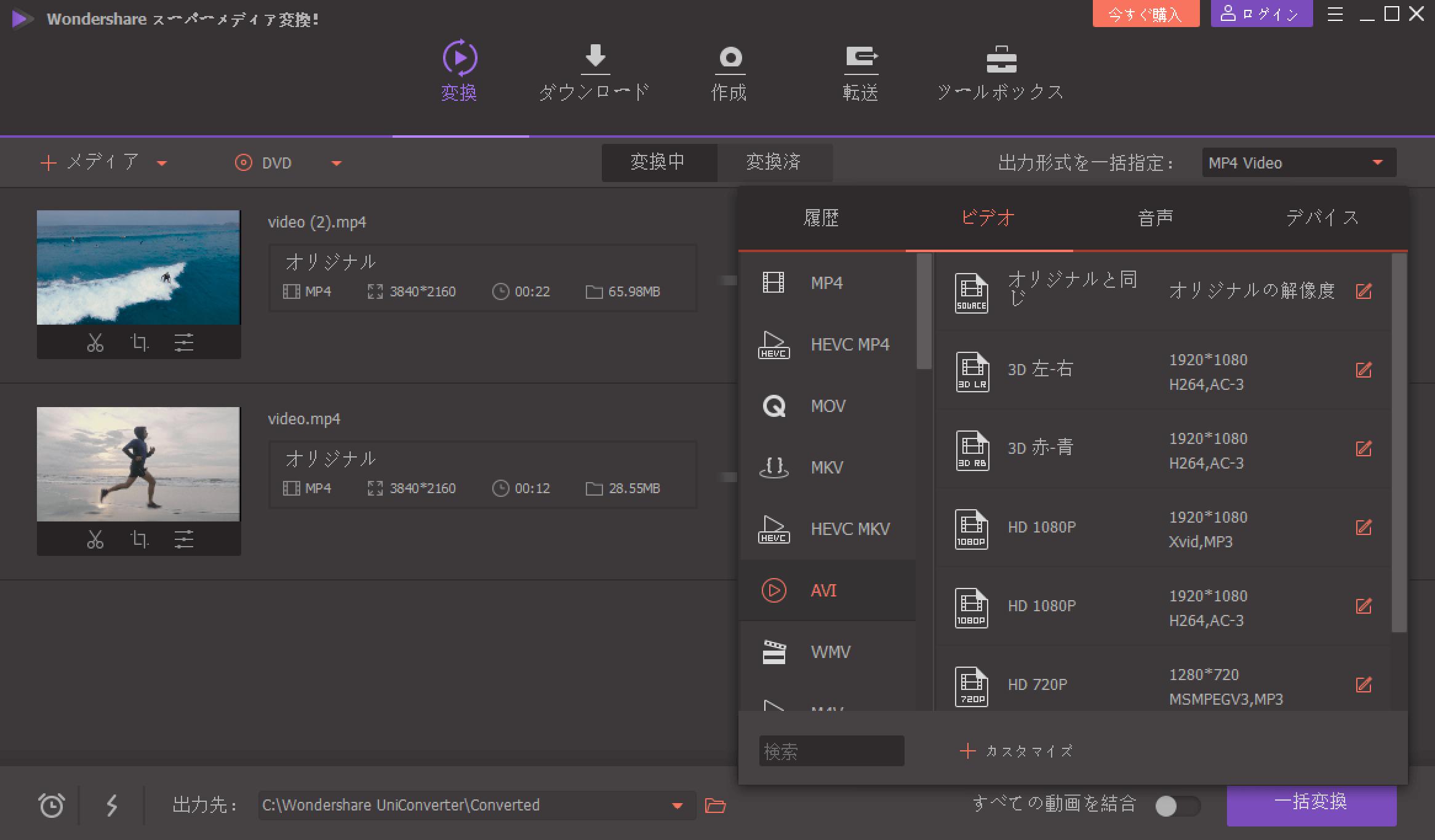 「Wondershare スーパーメディア変換!」を使ってmp4動画をAVI形式に変換する