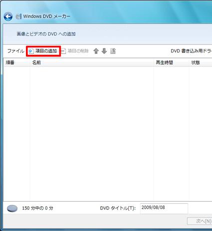 Windows DVD メーカーで項目を追加する