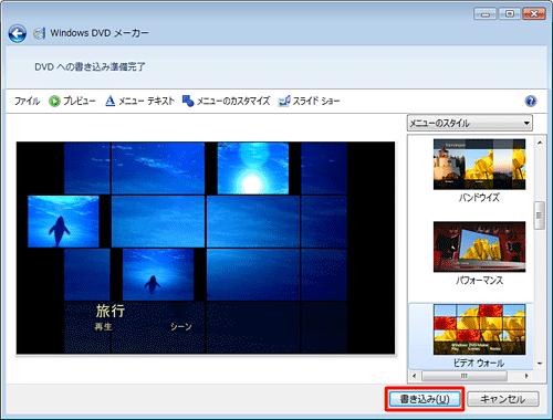 WMVからDVDディスクを作成する