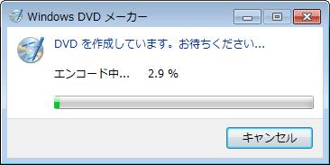 Windows DVD メーカー で書き込み開始