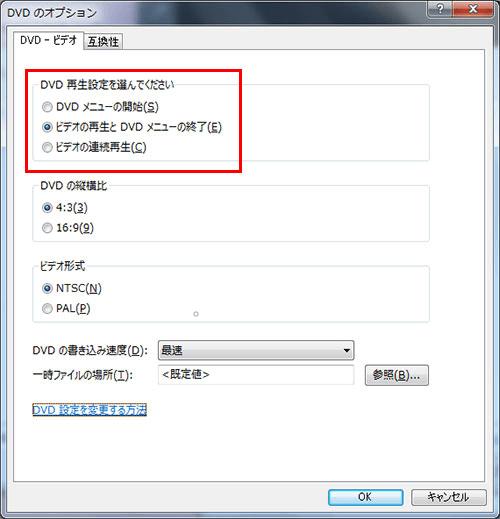 Windows DVD メーカーでオプションを設定する