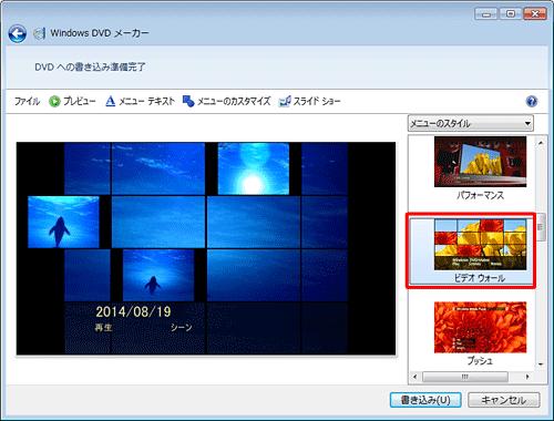 Windows DVDメーカーを使ってメニュースタイルを選ぶ