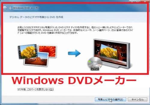 WMVファイルをDVDに変換する
