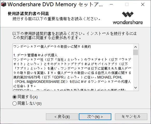Wondershare DVD Memoryの使用許諾契約書に同意する
