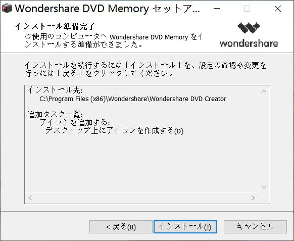 Wondershare DVD Memoryのインストール準備完了
