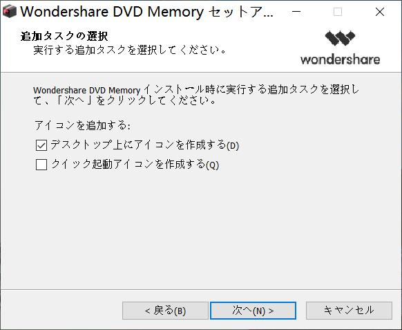 Wondershare DVD Memoryを実行して追加タスクを選択する