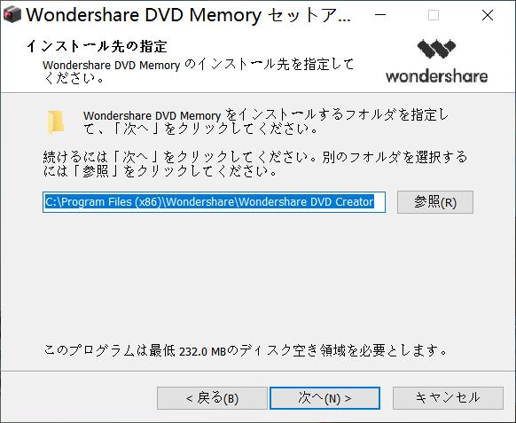 Wondershare DVD Memoryのインストールフォルダを選択する