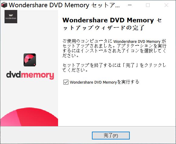 Wondershare DVD Memoryセットアップウィザードの完了